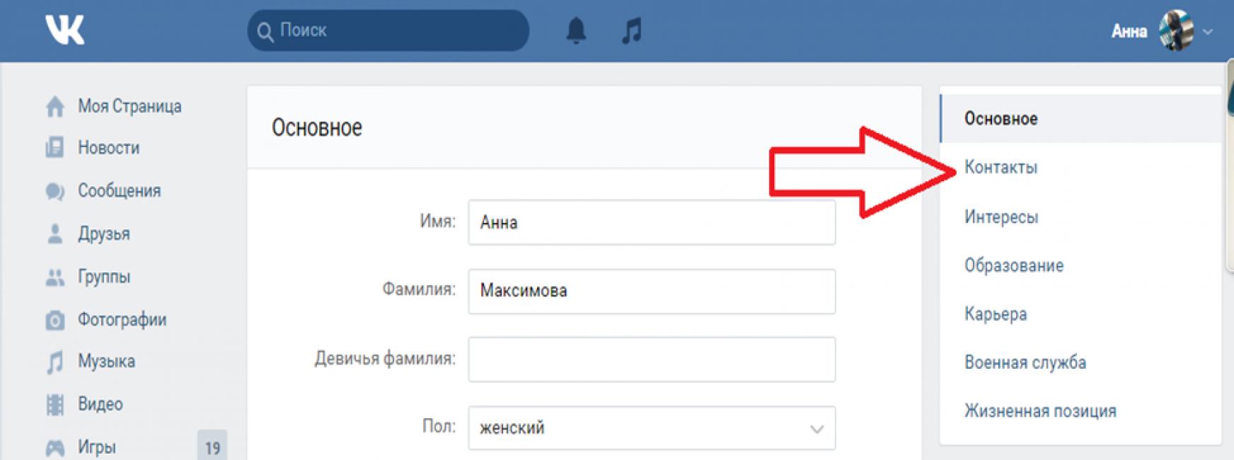 Как привязать инстаграм к фейсбуку и вк Do Insta 15