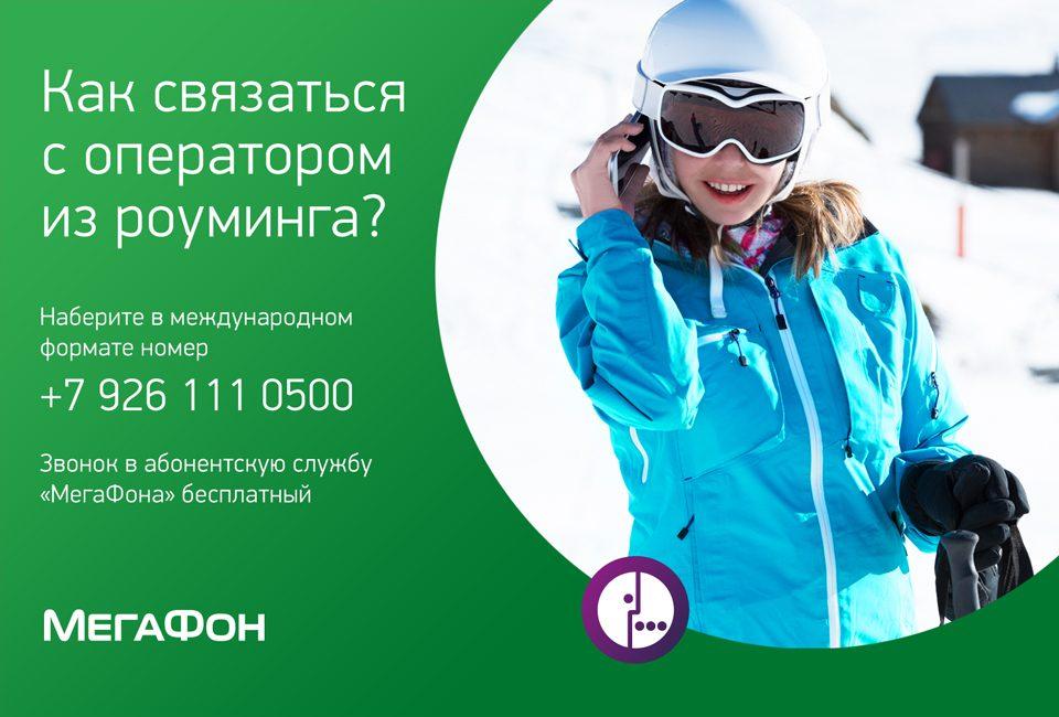 Мегафон абонентская служба связаться с оператором