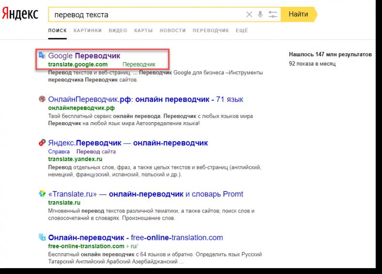 технической эксплуатации онлайн переводчик веб страниц точного проверенного способа
