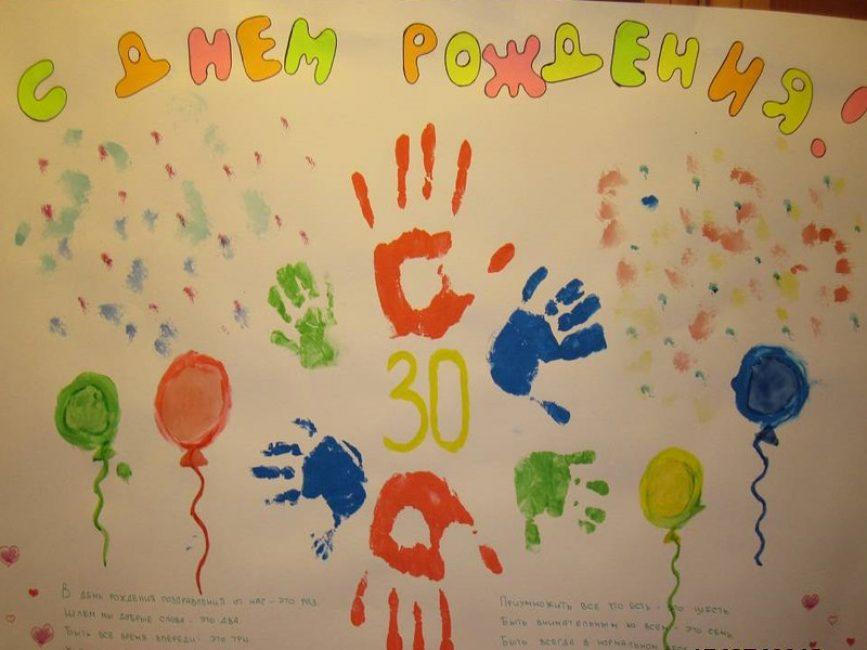 Изображение - Плакат для поздравлений с днем рождения 1-6-867x650