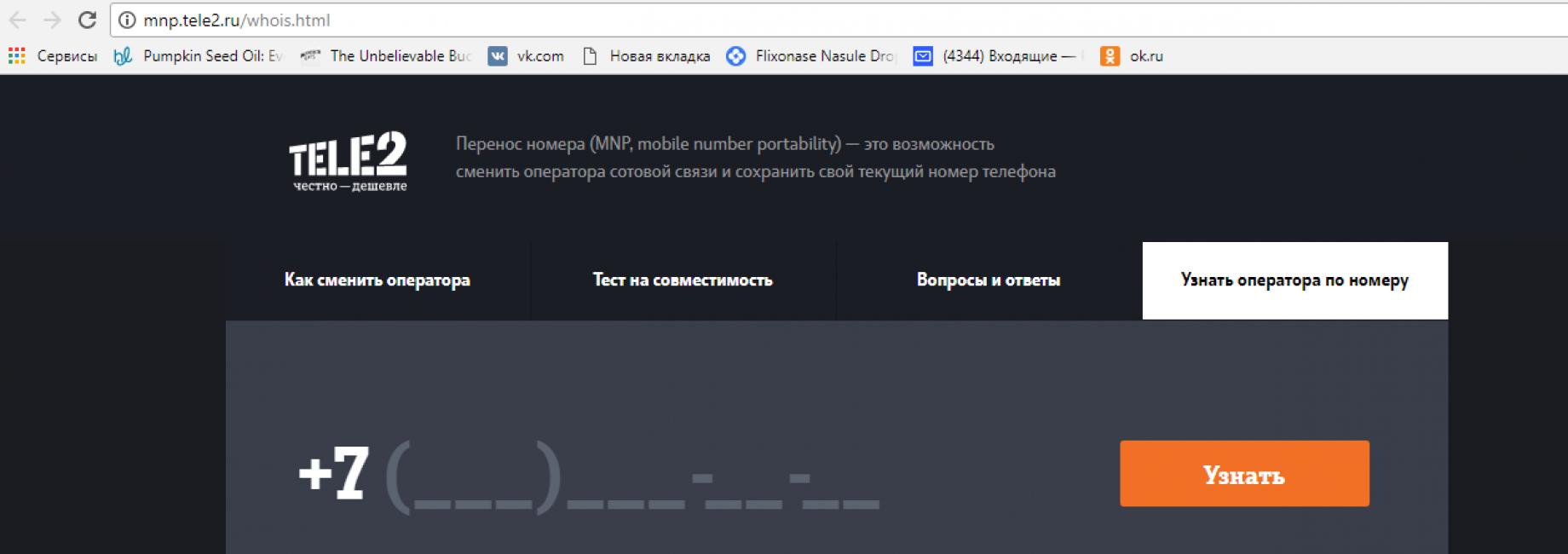 mnp.tele2.ru