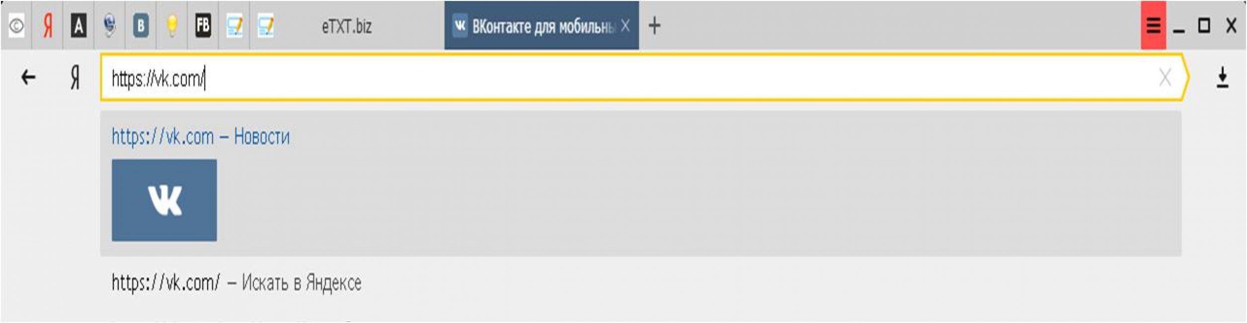 Адрес популярной социальной сети ВКонтакте