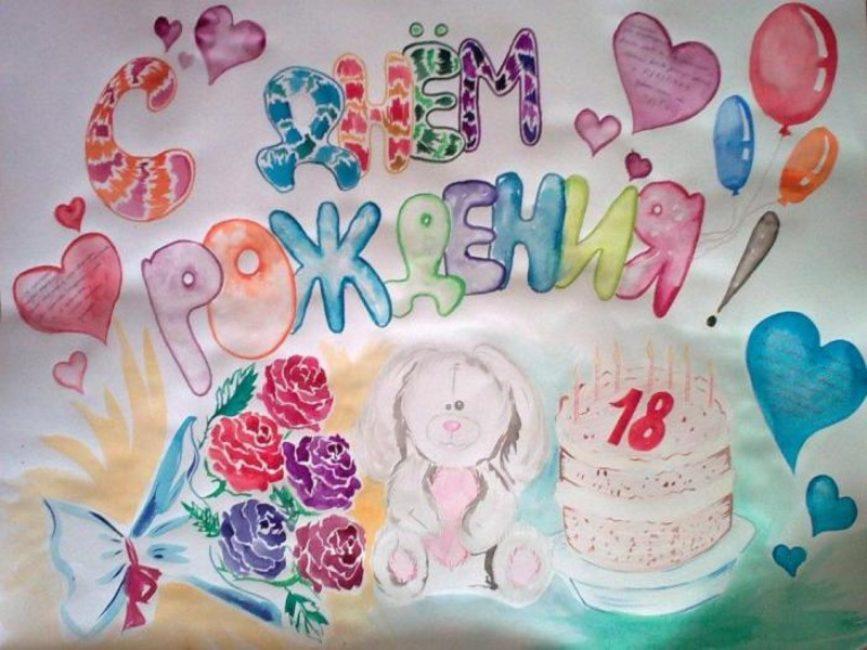 Изображение - Плакат для поздравлений с днем рождения 3-5-867x650