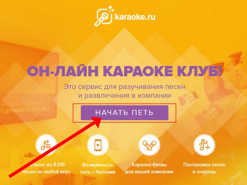 karaoke.ru