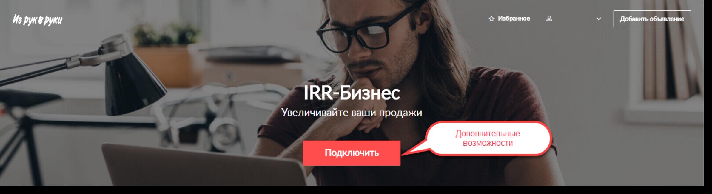 IRR-Бизнес
