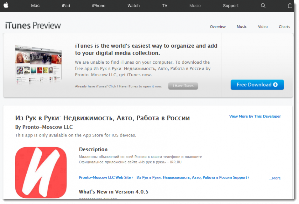 Приложение на App Store