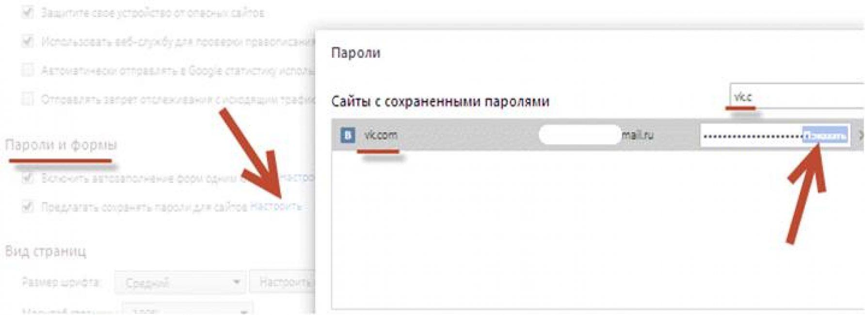 Пароль для браузеров