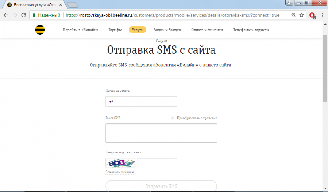 Отправка сообщений абонентам Билайн
