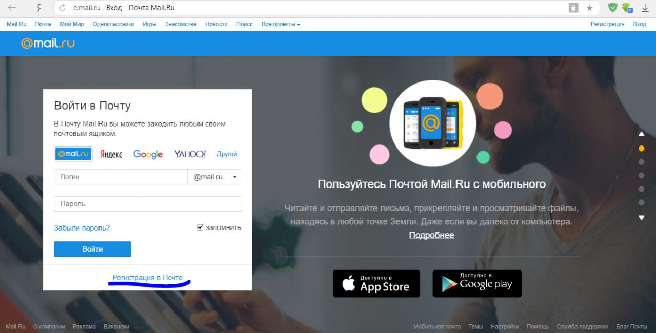 Пошаговая инструкция по созданию почты на Mail.ru