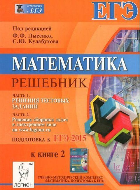 Решебник по математике