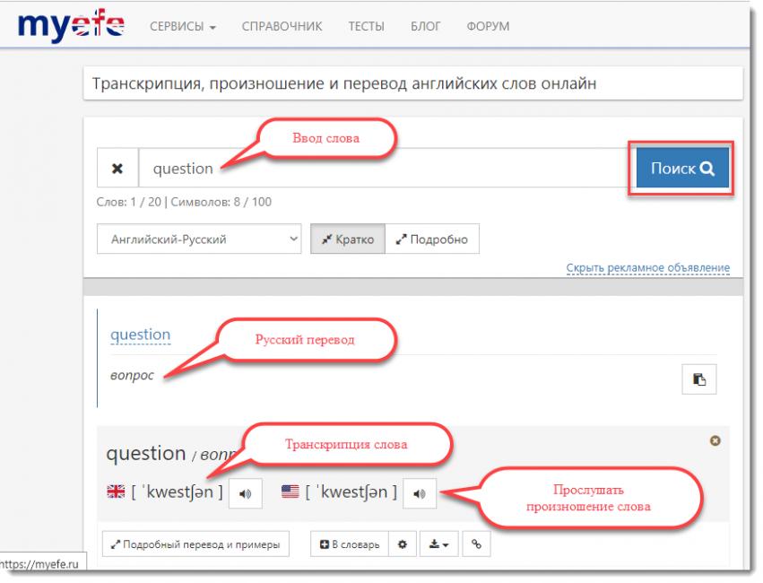 Перевод и транскрипция