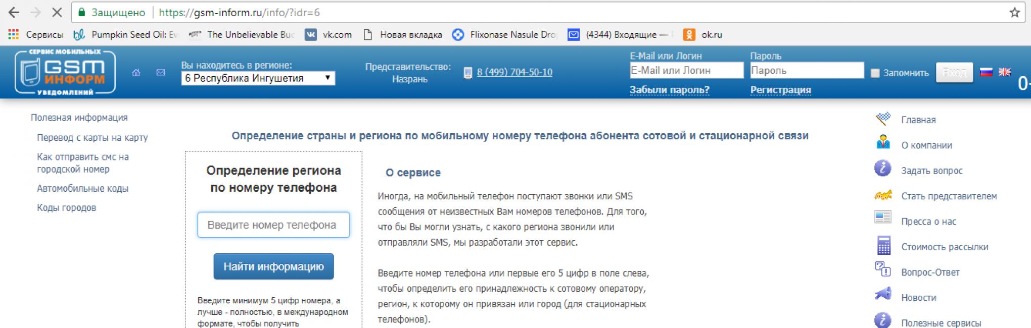 gsm-inform.ru