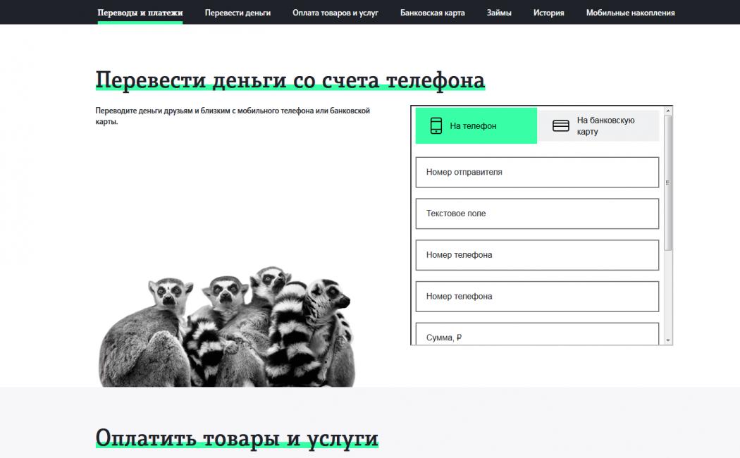 Сайт Теле2