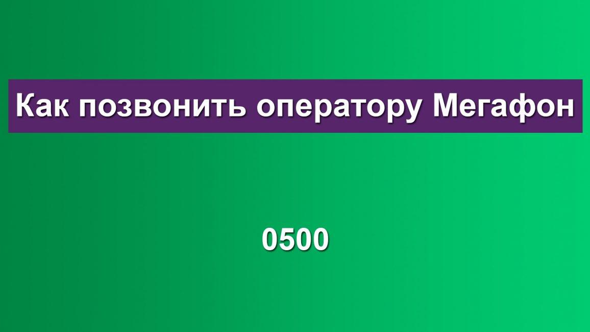 Номер 0500