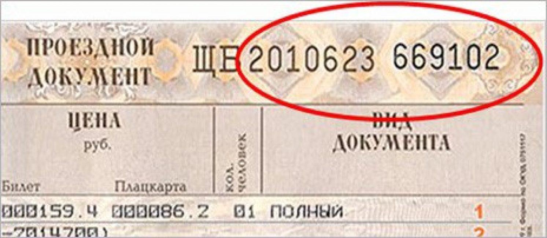 Билет лото