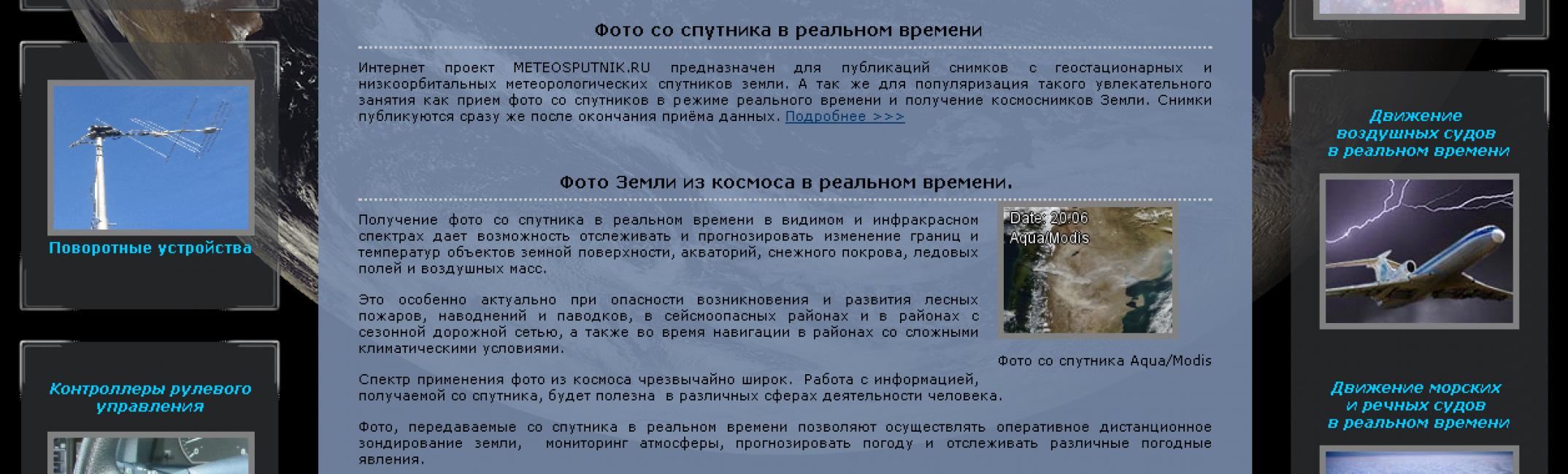 meteosputnik.ru