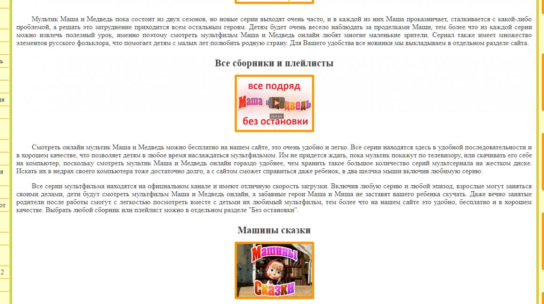 Masha-medved.online