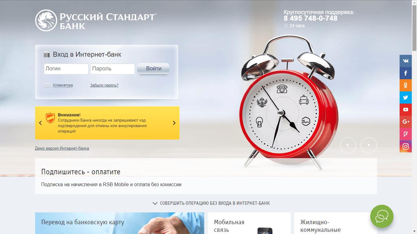 Способы проверки баланса на карте Газпромбанка