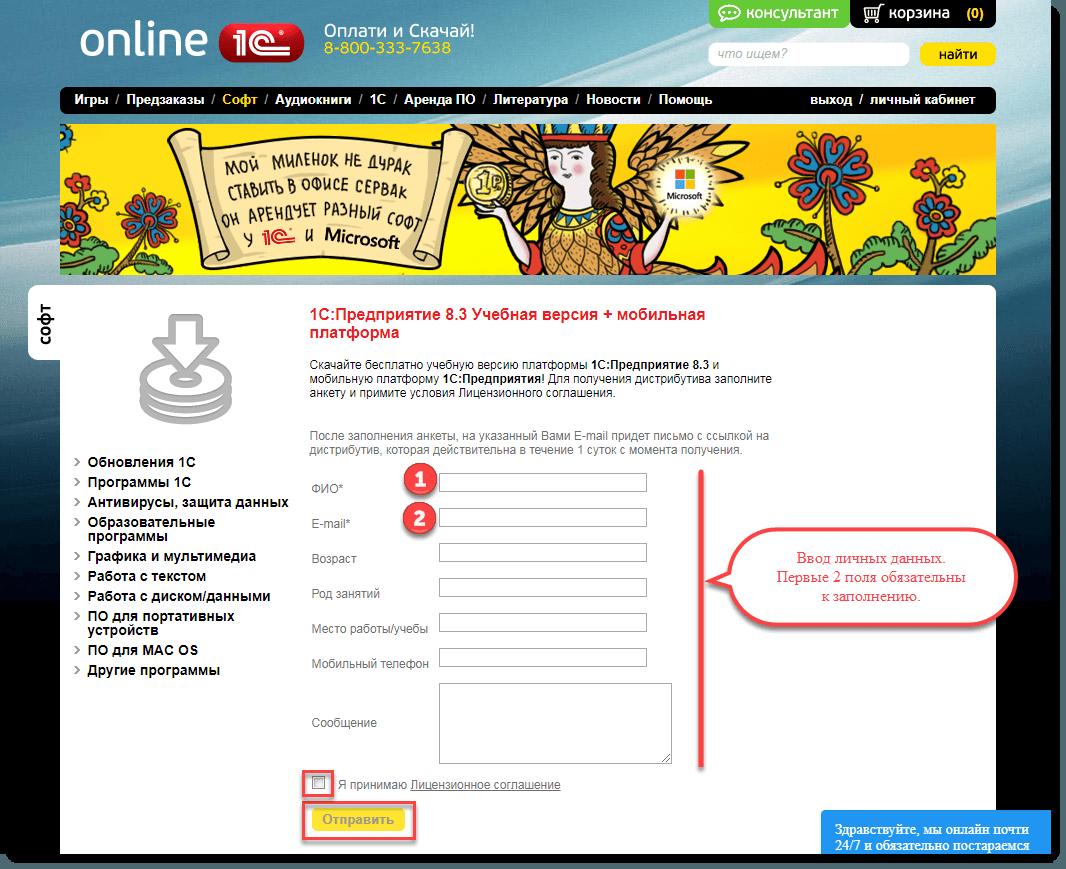 1с бухгалтерия 7.7 скачать бесплатно украина торрент