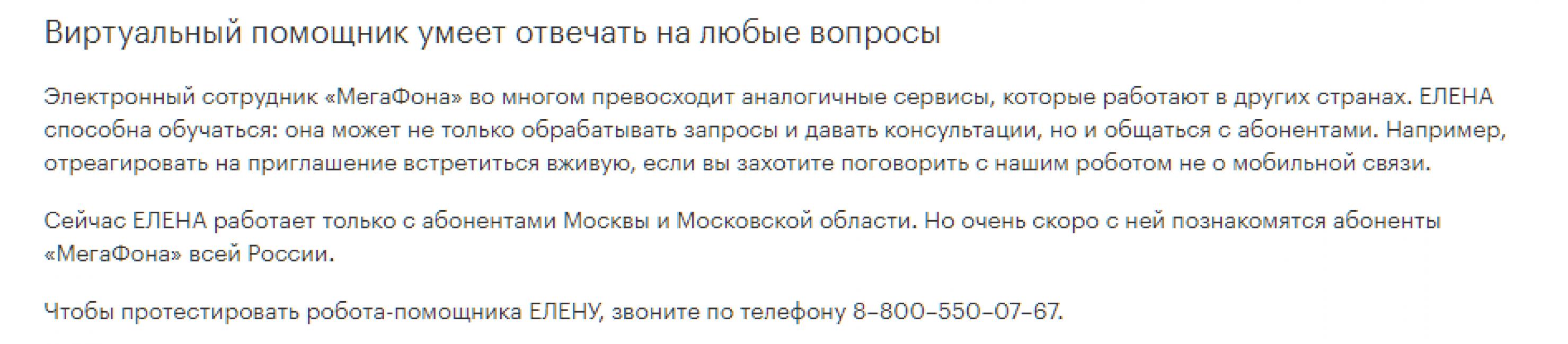 """""""Елена"""""""