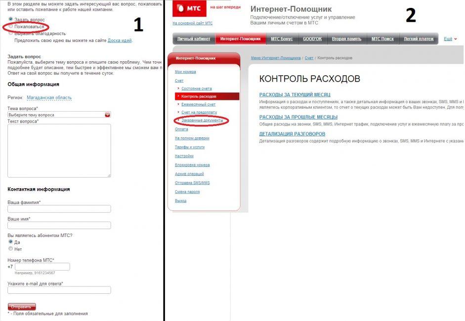 Страница сайта компании