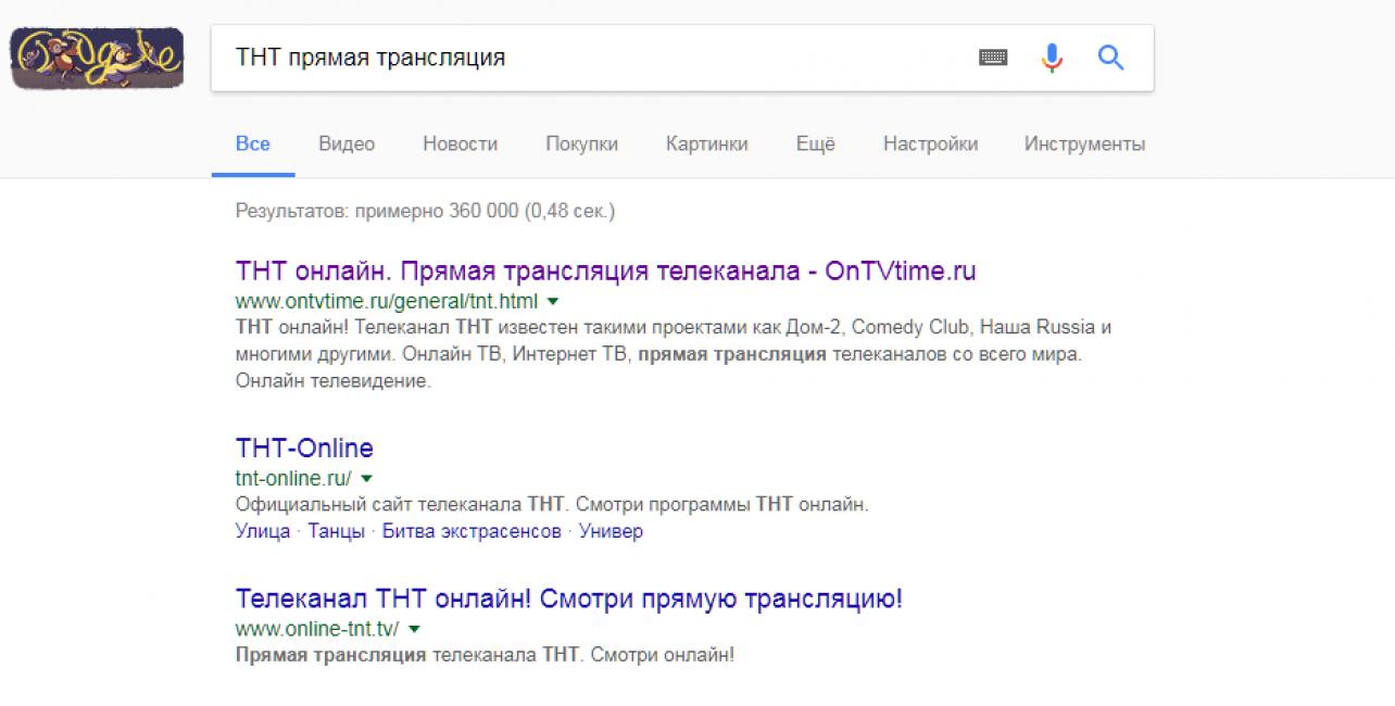 ТНТ онлайн