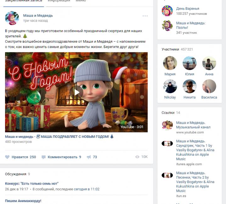 Маша и медведь ВКонтакте