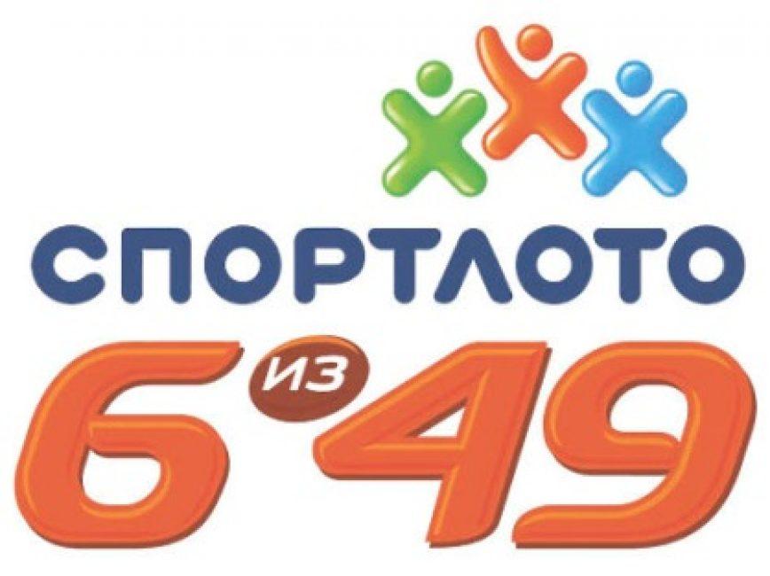 Спортлото 6 из 49