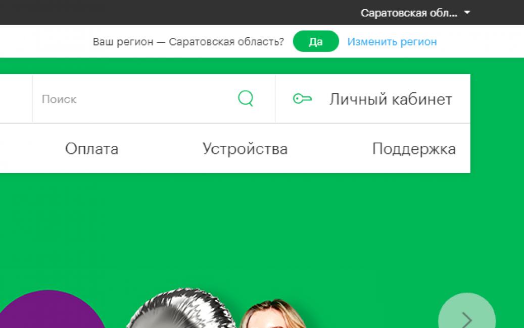 Сайт Мегафона