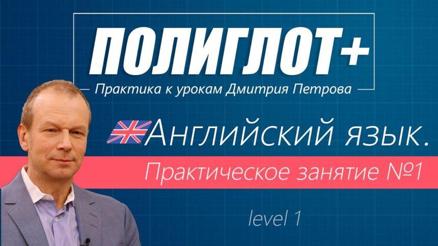 """Система изучения """"Полиглот"""" за 16 часов по Петрову"""
