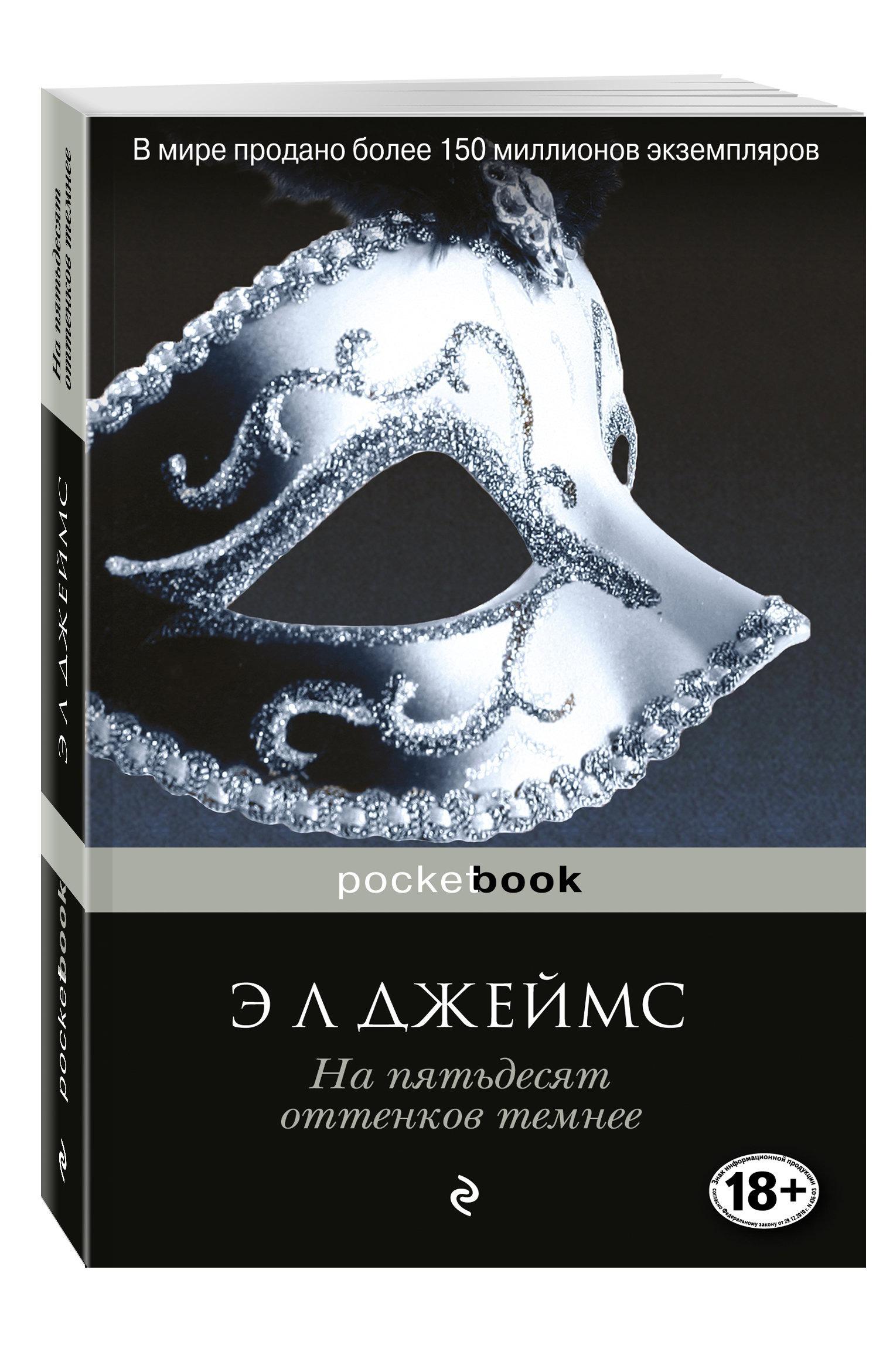 Скачать бесплатно книгу пятьдесят оттенков темного