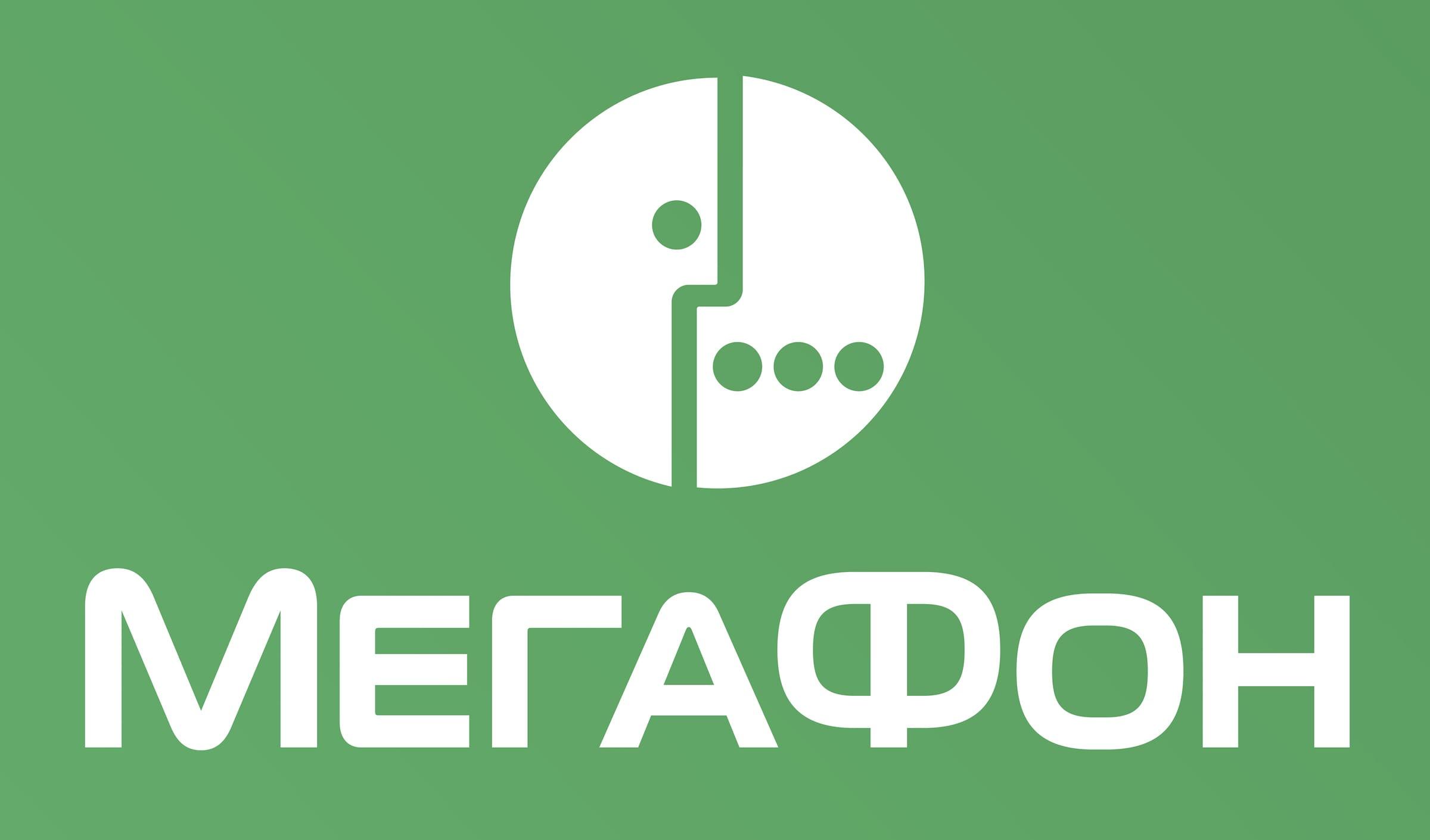 Сотовый оператор Мегафон