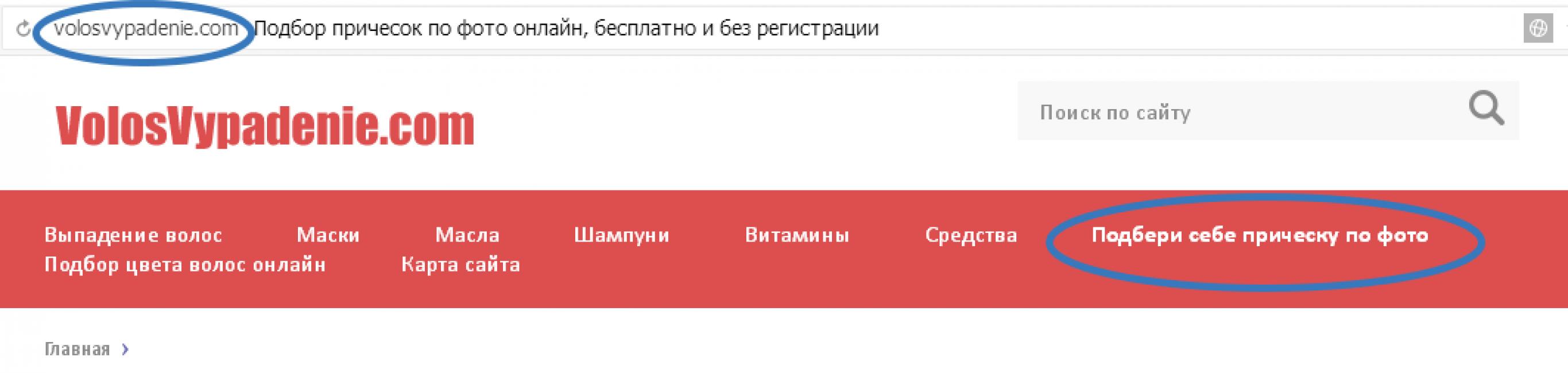 Сайт volosvypadenie.com