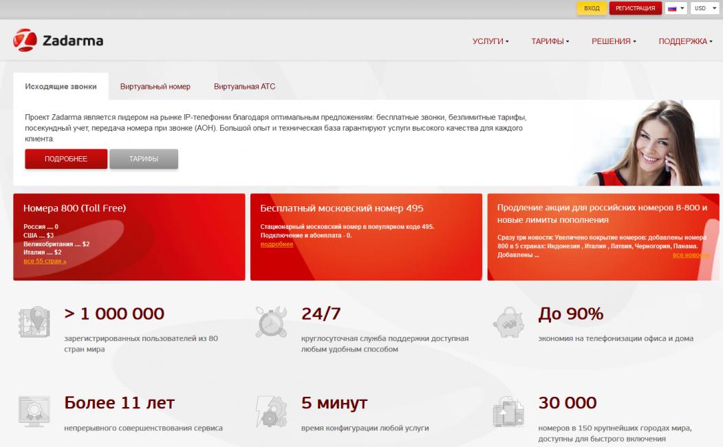 Zadarma.com