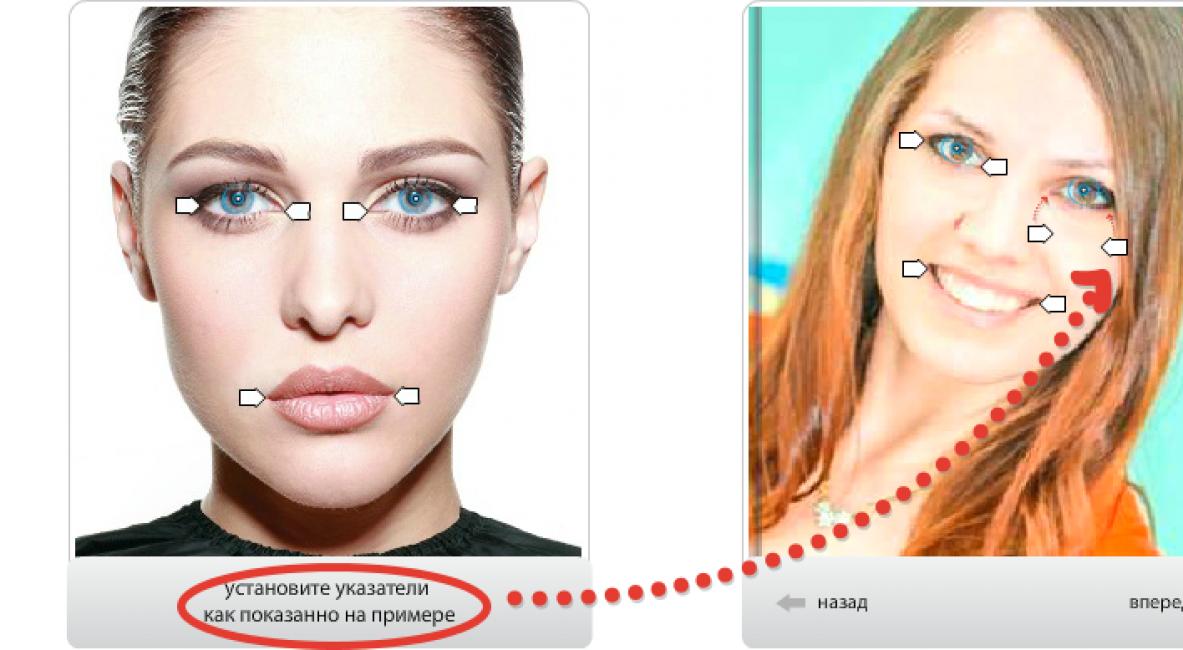 Расставить указатели на уголках глаз и губ