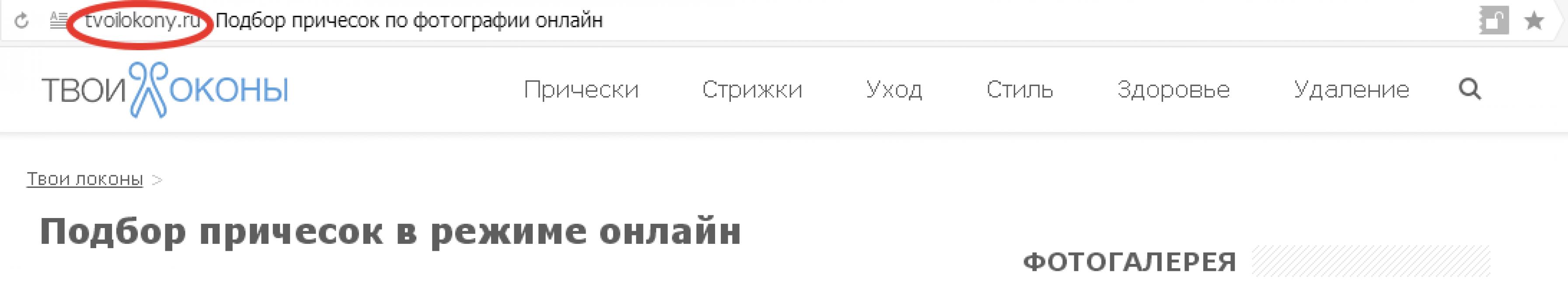 Переход на сайт Tvoi Lokony
