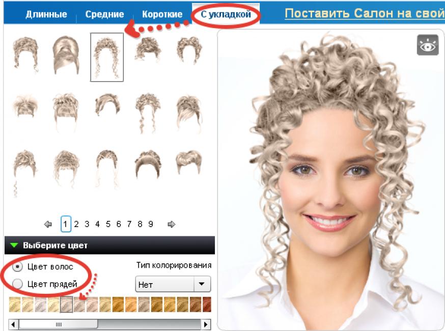Подбор прически и цвета волос