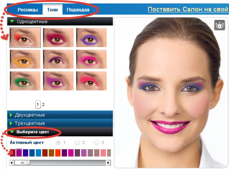 Подбор макияжа