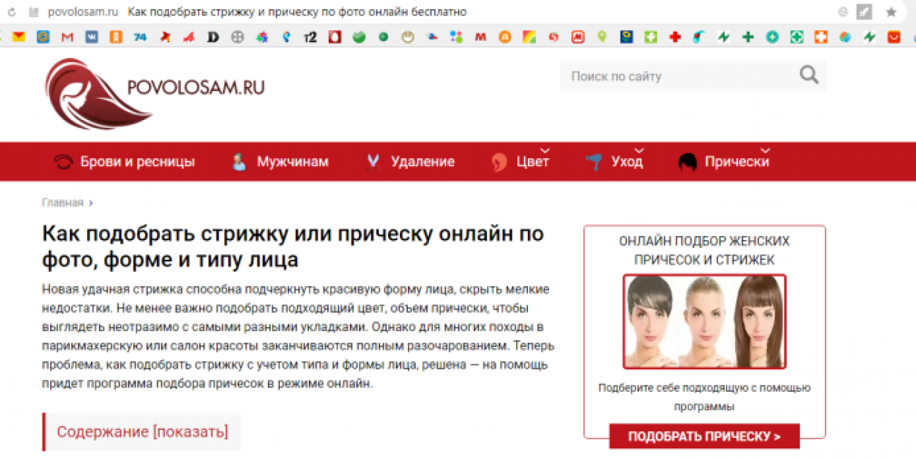 Переход на сайт Povolosam.ru