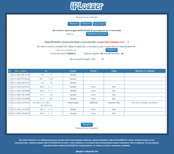iplogger.ru