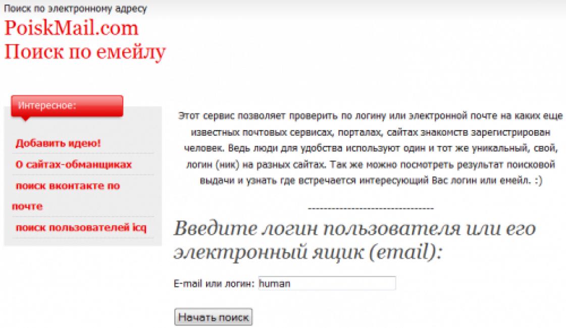 poismail.com