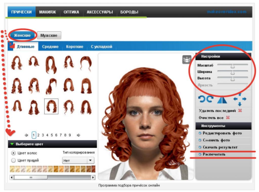 Сервис подбора причесок онлайн
