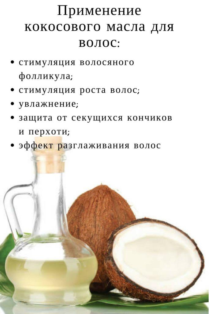 Кокосовое масло помощник для волос