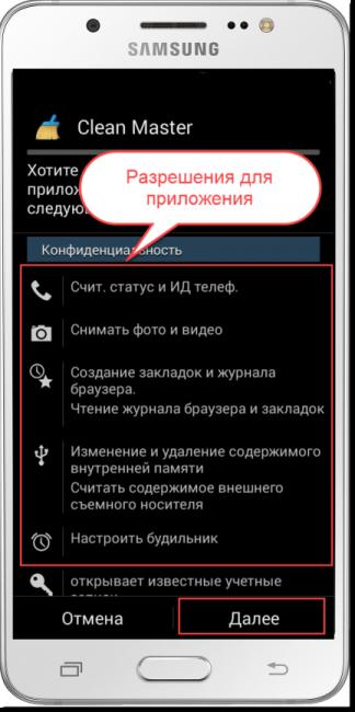 Системные сообщения по допуску, который предоставляется программе.