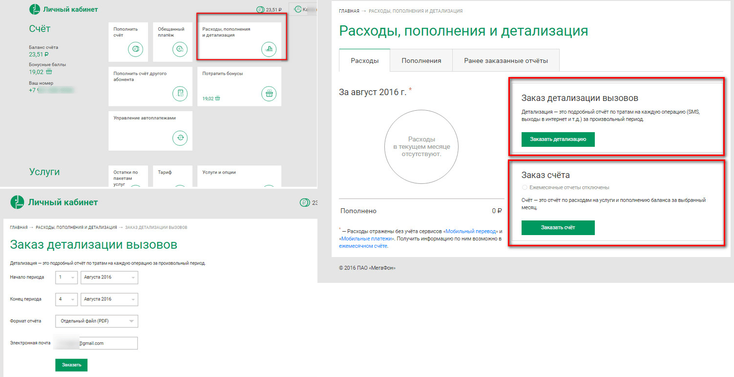 Personal Cabinet Megafon: how to register