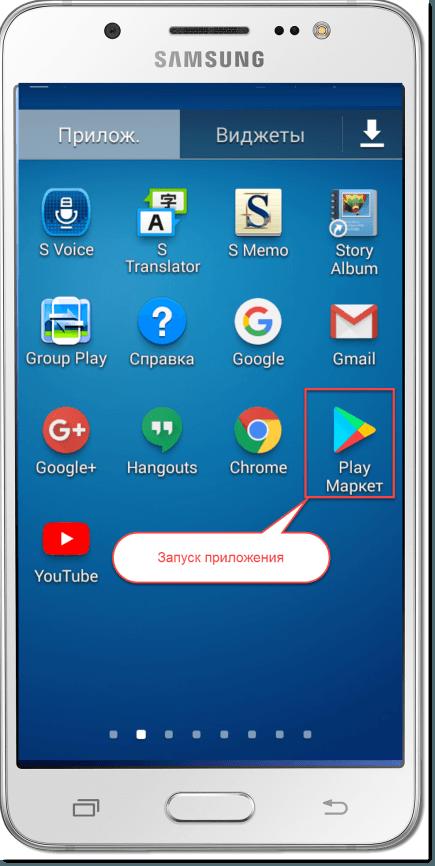 Запуск приложения Маркет.