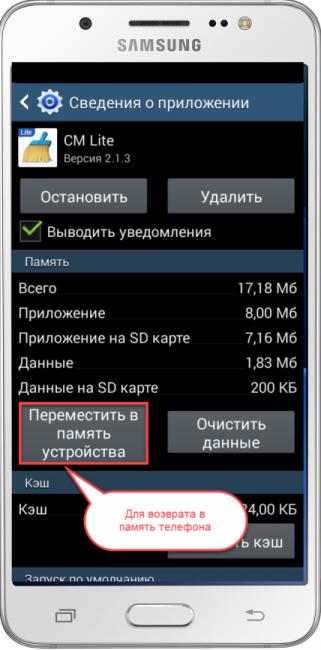 Сведения о приложении, перенесенном на карту памяти.