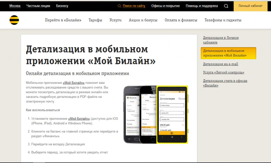 Возможности мобильного приложения Билайн