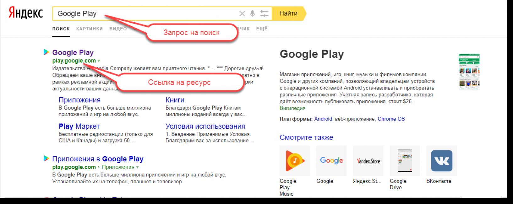 Поиск Плей Маркета от Google.