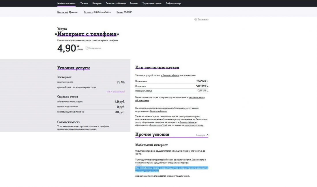 В аккаунте Теле2 укажите один из разделов для получения онлайн-выписки с подробной тарификацией